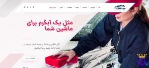 طراحی سایت پیشرفته شرکتی گلزاروب