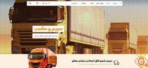 طراحی سایت شرکتی پایه گلزاروب