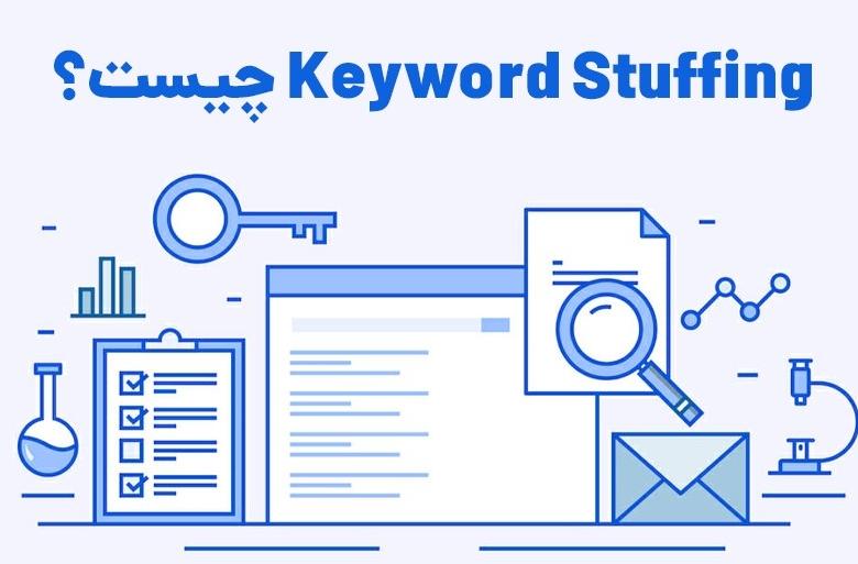 Keyword Stuffing چیست ؟ و چگونه سئو سایت را نابود میکند؟