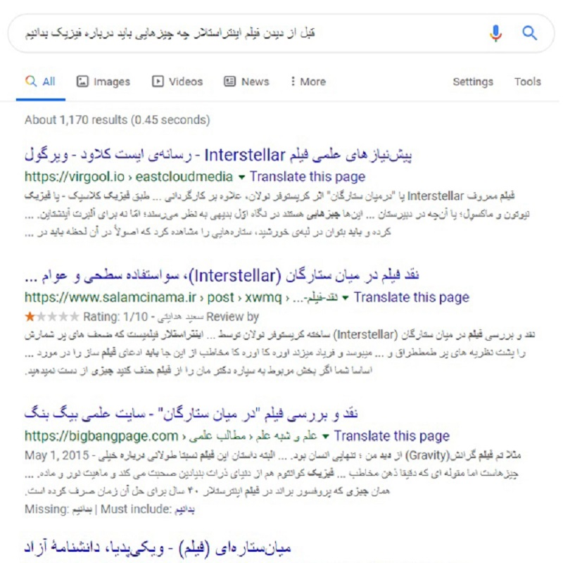 گوگل رنک و الگوریتم ان